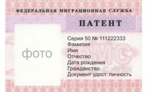 Как оформить трудоустройство по патенту гражданина украины в россии в 2019