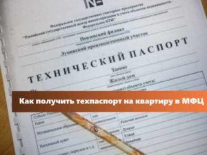 Заказать техпаспорт на квартиру через мфц в московской области