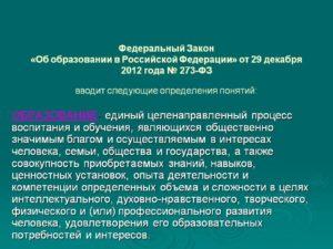 Какое определение дает федеральный закон об образовании российской федерации понятие образование