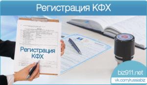 Регистрация кфх как ип