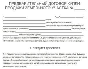 Договор на продажу земельного участка