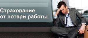 Страховка от сокращения на работе