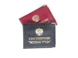 Региональная выплата ветеранам труда в московской области в 2019 году