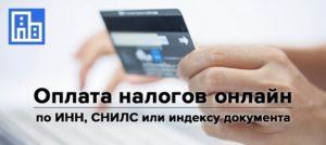 Оплатить налоги за 2019 на имущество онлайн по инн