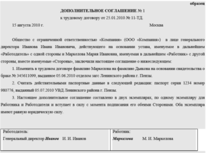 Доп соглашение об изменении паспортных данных работника