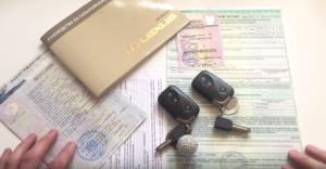Какие документы нужны при покупке автомобиля с рук в2019 году