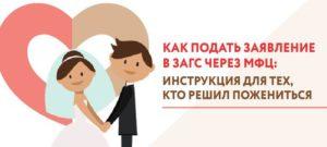 Как подать заявление о браке через мфц
