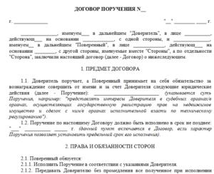 Договор поручения обязанности перед третьими лицами