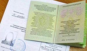 После получения госпрограммы сдал на получение гражданство рф