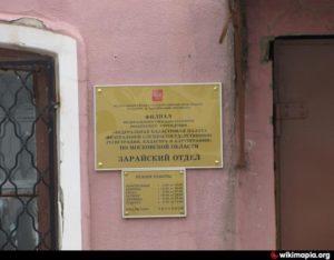 Часы работы кадастровой палаты московской области