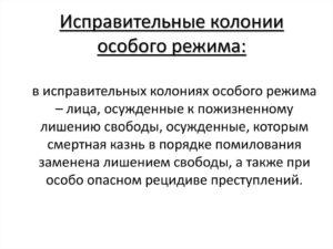 Ик особого режима в россии список