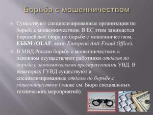 Отдел по борьбе с мошенничеством в интернете телефон