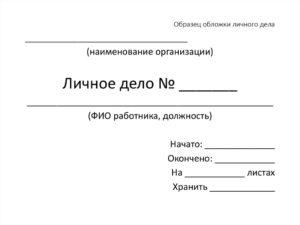 Обложка личного дела в соответствии со стандартом