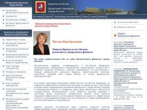 Телефонный справочник правительства москвы и его департаментов
