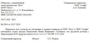 Трехстороннее соглашение на перевод к другому работодателю