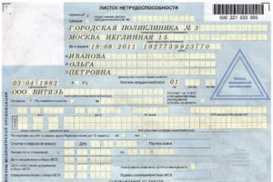 Москва Куркино платный больничный лист