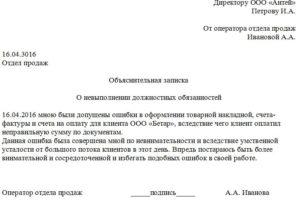 Образцы объяснений секретаря суда