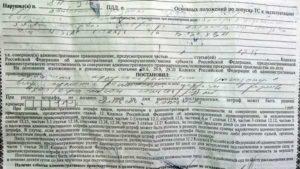 Оплатить штраф об административном правонарушении по номеру постановления онлайн