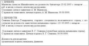 Образцы документов по личному составу работников