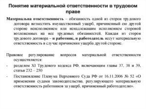 Материальная ответственность директора по трудовому договору