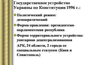 Гос устройство украины