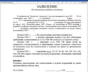 Отложение судебного заседания по ходатайству ответчика