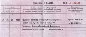 В каком случае трудовой книжке делается запись по соглашению сторон