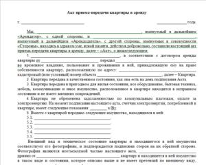 Что содержит акт приема передачи при покупке квартиры