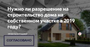 Разрешение на строительство дома на собственном участке 2019 свердловская область