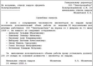 Служебная записка о персональной надбавке образец