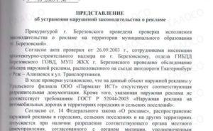 Ответственность за неисполнение представления прокуратуры налоговыми органами