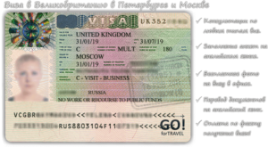 Виза в лондон для россиян 2019