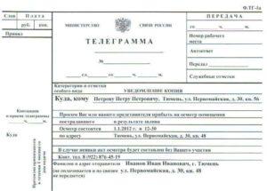 Как отослать телеграмму на увольнение