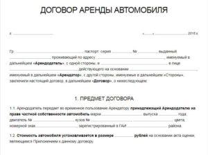 Образец договора на авто в аренду
