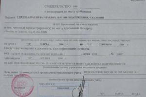 Временная регистрация для граждан рф в г химки