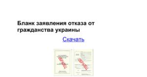 Куда подаются заявления об отказе от гражданства украины