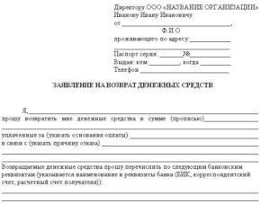 Заявление на возврат денежных средств за товар если вышел срок