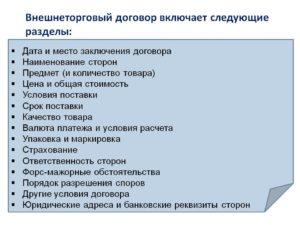 Указать порядок заполнения основных разделов договора