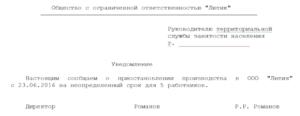 Письмо о приостановлении деятельности ооо образец