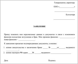 Заявление на работе об изменениях в связи со сменой прописки