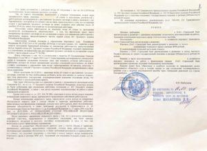 Судебные решения по ст 373 тк рф