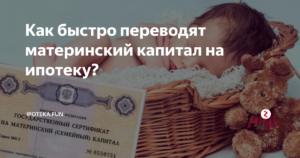 Сколько ждать перевода на материнский капитал