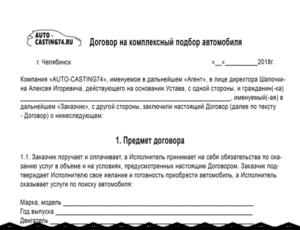Договор на оказание услуг по подбору авто
