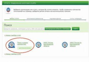Как оплатить налог на землю через интернет банковской картой
