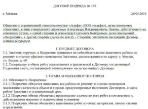 Договор гпх с начальником строительного участка образец