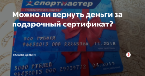 Можно ли вернуть деньги за подарочную карту