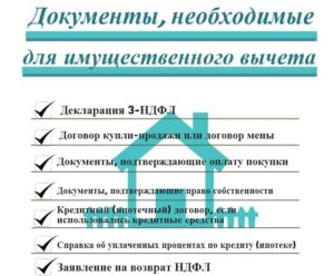 Какие документы нужны для оформления налогового вычета по ипотеке 2019