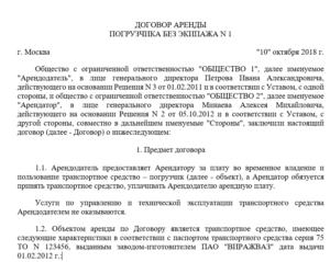 Договор аренды строительной техники без экипажа образец