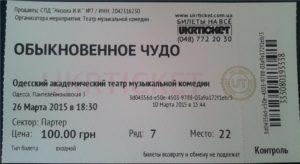 Сроки возврата театральных билетов
