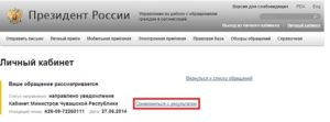Письмо президенту рф официальный сайт личный кабинет